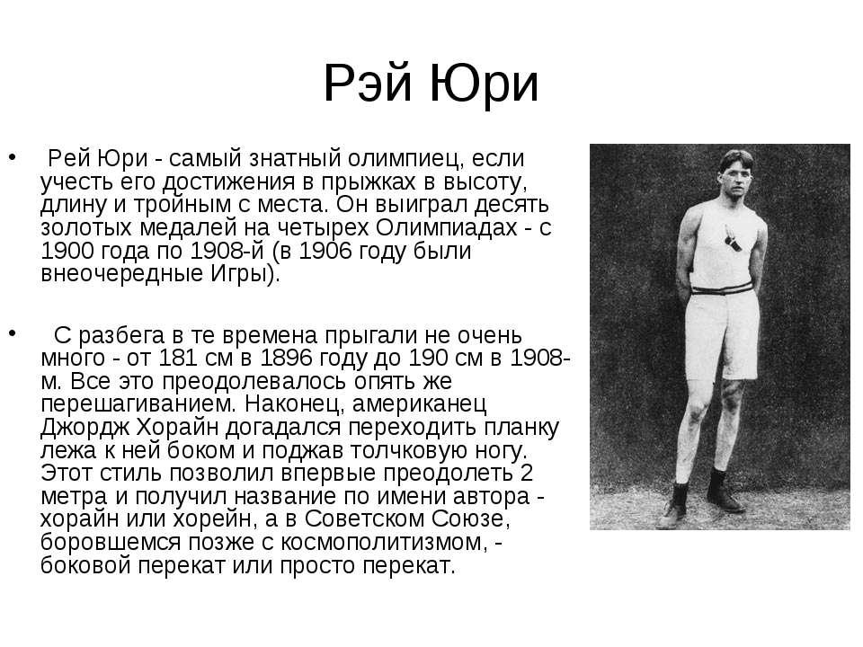 Рэй Юри Рей Юри - самый знатный олимпиец, если учесть его достижения в прыжка...
