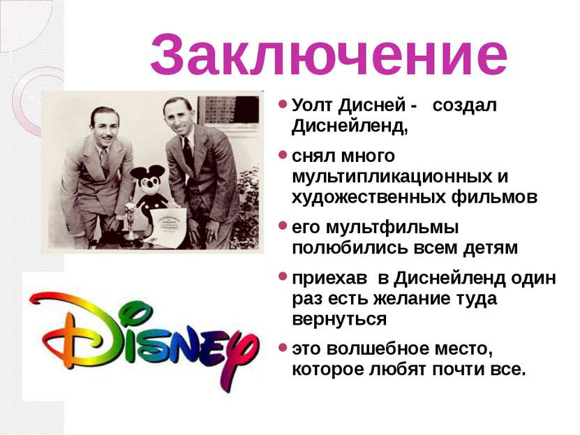 Заключение Уолт Дисней - создал Диснейленд, снял много мультипликационных и х...