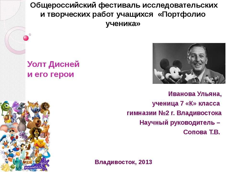 Уолт Дисней и его герои Иванова Ульяна, ученица 7 «К» класса гимназии №2 г. В...