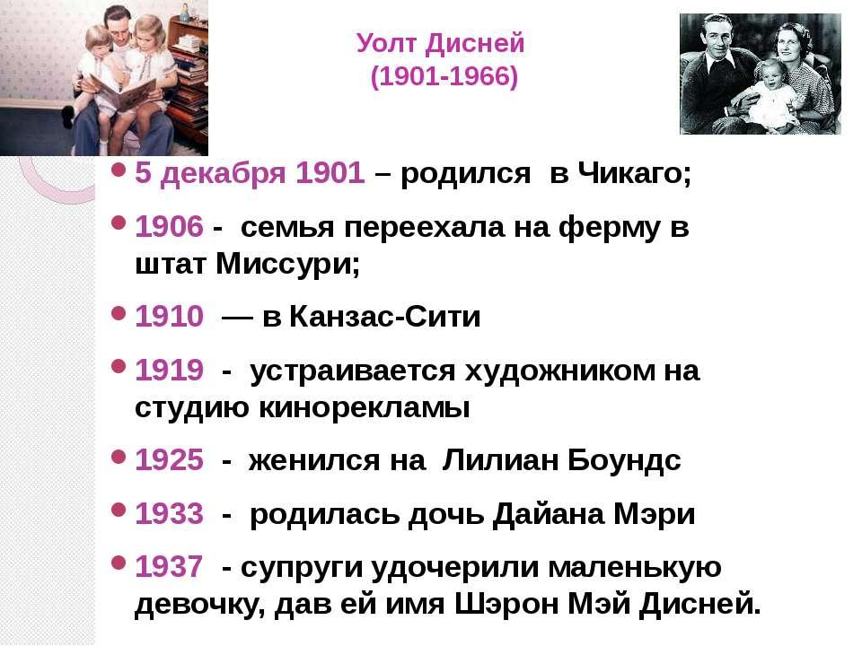 Уолт Дисней (1901-1966) 5 декабря 1901 – родилсявЧикаго; 1906 - семья пере...