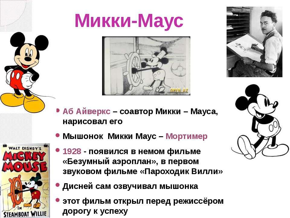 Микки-Маус Аб Айверкс – соавтор Микки – Мауса, нарисовал его Мышонок Микки М...