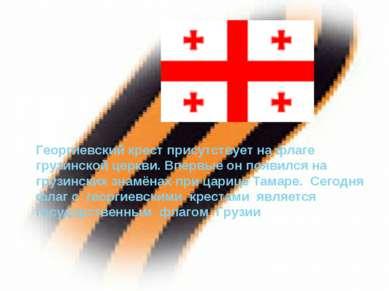 Георгиевский крест присутствует на флаге грузинской церкви. Впервые он появил...