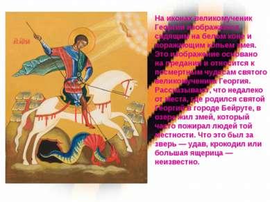 На иконах великомученик Георгий изображается сидящим на белом коне и поражающ...