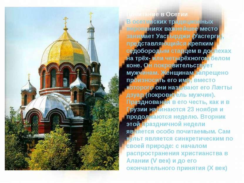 Почитание в Осетии В осетинских традиционных верованиях важнейшее место заним...