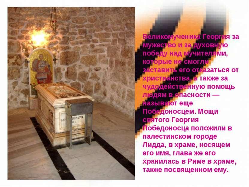 Великомученика Георгия за мужество и за духовную победу над мучителями, котор...