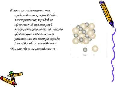 В ионном соединении ионы представлены как бы в виде электрических зарядов со ...