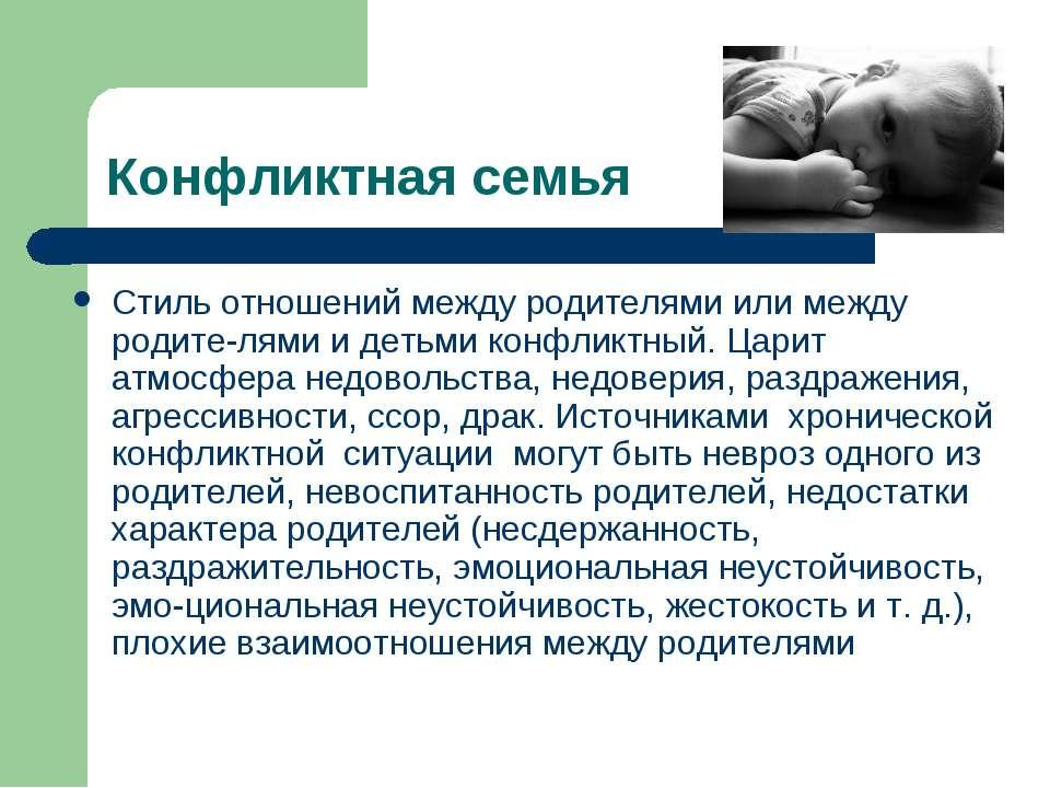 Конфликтная семья Стиль отношений между родителями или между родите лями и де...