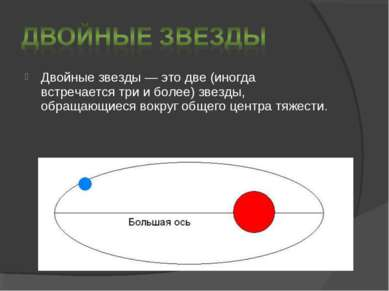 Двойные звезды — это две (иногда встречается три и более) звезды, обращающиес...