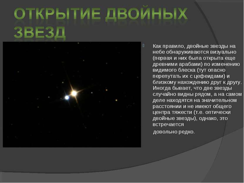 Как правило, двойные звезды на небе обнаруживаются визуально (первая и них бы...