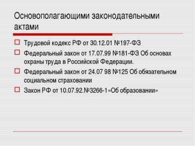 Основополагающими законодательными актами Трудовой кодекс РФ от 30.12.01 №197...