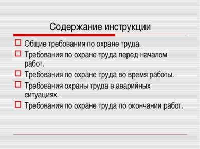Содержание инструкции Общие требования по охране труда. Требования по охране ...