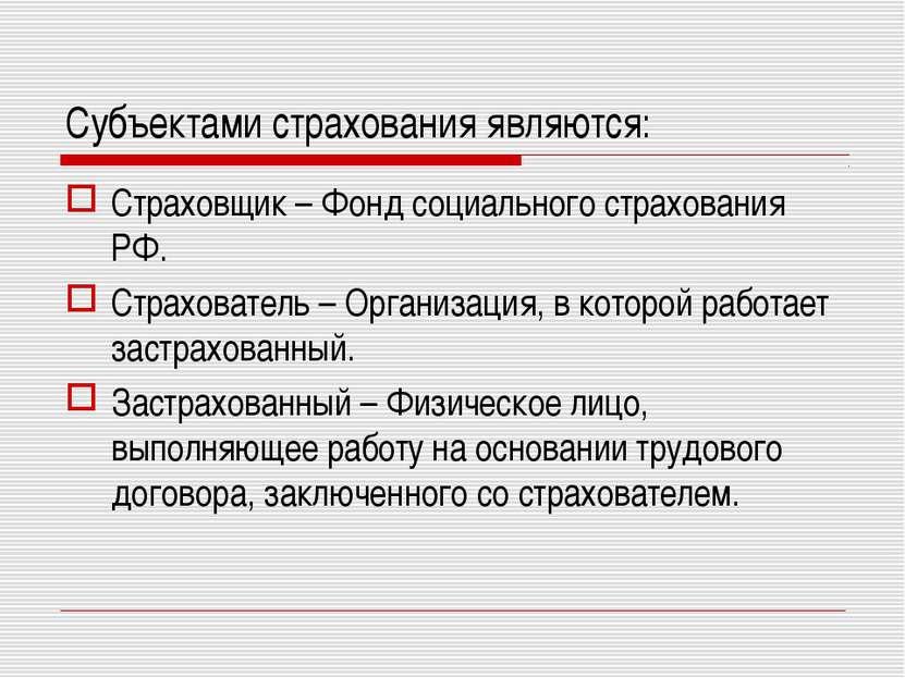 Субъектами страхования являются: Страховщик – Фонд социального страхования РФ...