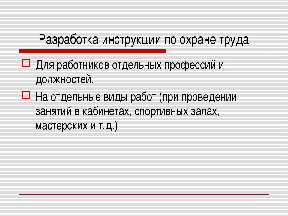 Разработка инструкции по охране труда Для работников отдельных профессий и до...