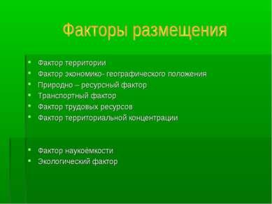Фактор территории Фактор экономико- географического положения Природно – ресу...