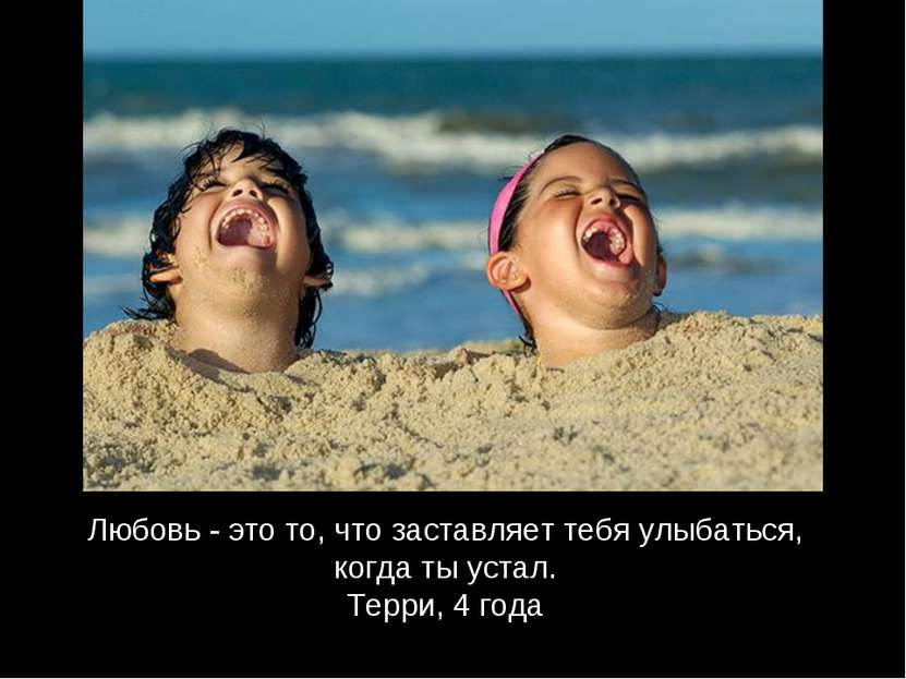 Любовь - это то, что заставляет тебя улыбаться, когда ты устал. Терри, 4 года