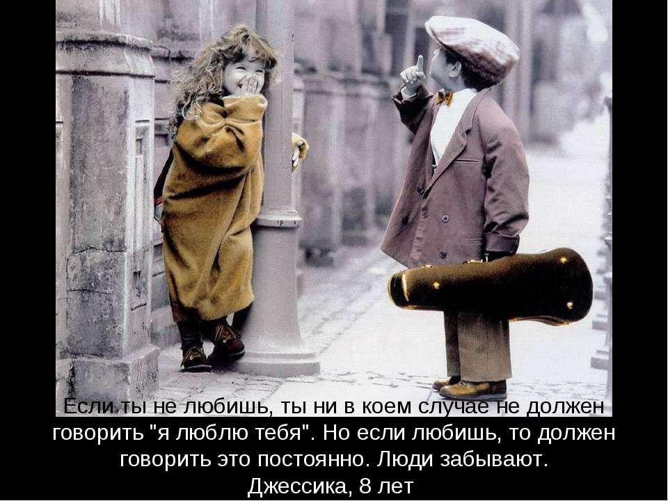 """Если ты не любишь, ты ни в коем случае не должен говорить """"я люблю тебя"""". Но ..."""