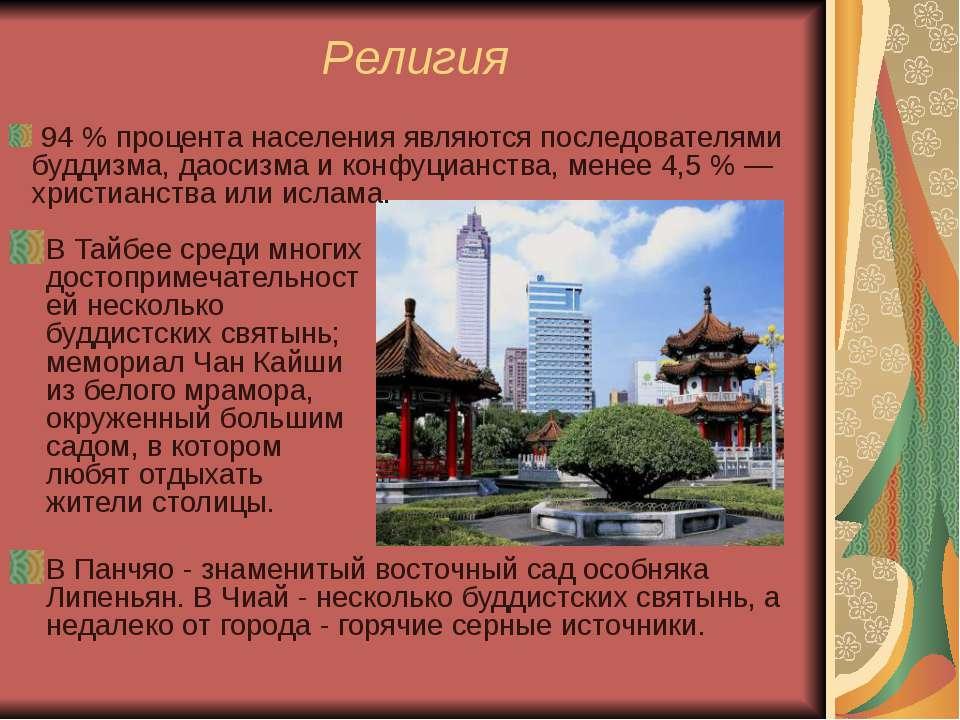 Религия В Тайбее среди многих достопримечательностей несколько буддистских св...