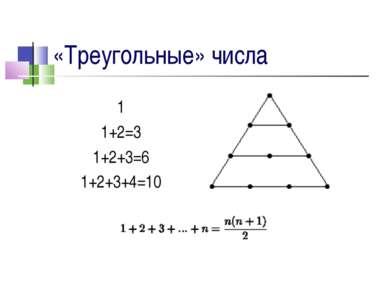 «Треугольные» числа 1 1+2=3 1+2+3=6 1+2+3+4=10