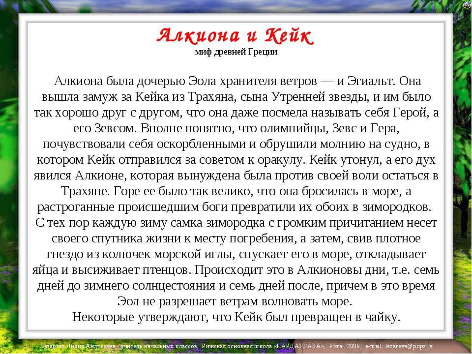 Алкиона и Кейк миф древней Греции Алкиона была дочерью Эола хранителя ветров ...