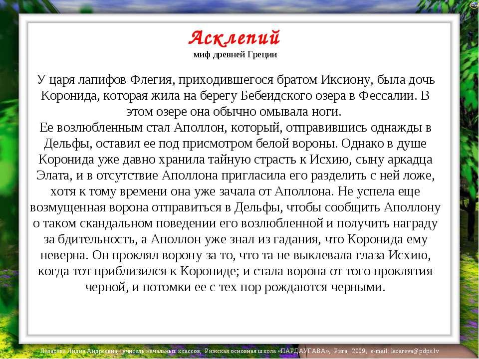 Асклепий миф древней Греции У царя лапифов Флегия, приходившегося братом Икси...