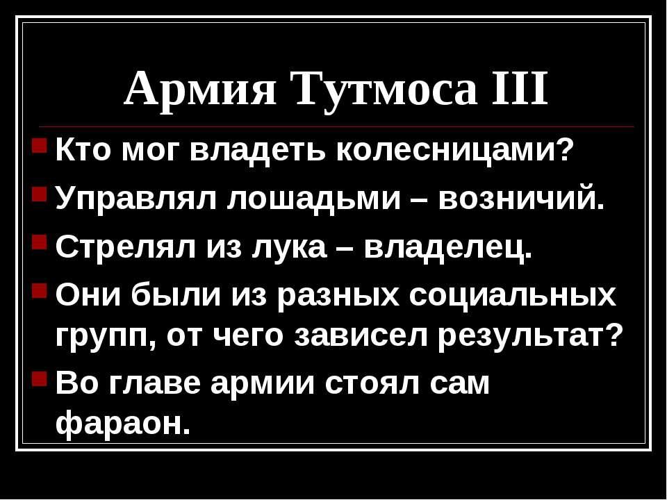Армия Тутмоса III Кто мог владеть колесницами? Управлял лошадьми – возничий. ...