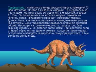 Трицератопс – появились в конце эры динозавров, примерно 70 млн. лет назад. О...