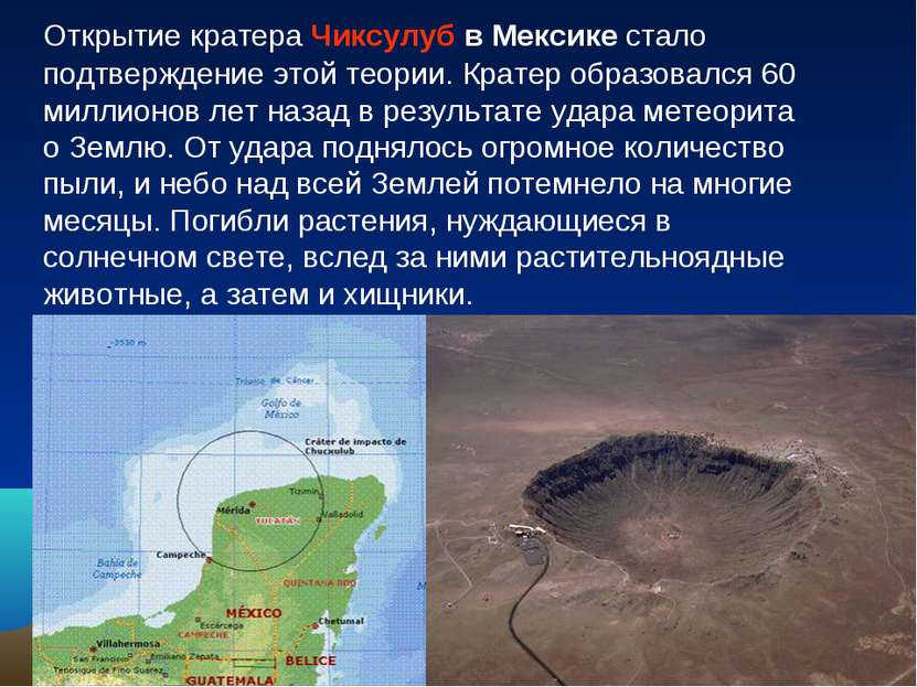Открытие кратера Чиксулуб в Мексике стало подтверждение этой теории. Кратер о...