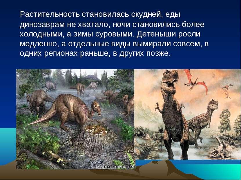 Растительность становилась скудней, еды динозаврам не хватало, ночи становили...