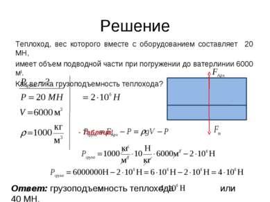 Решение Теплоход, вес которого вместе с оборудованием составляет 20 МН, имеет...