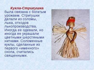 Кукла-Стригушка была связана с богатым урожаем. Стригушки делали из соломы, л...