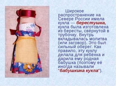 Широкое распространение на Севере России имела кукла — берестушка, кукла была...