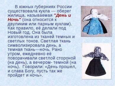 """В южных губерниях России существовала кукла — оберег жилища, называемая """"День..."""