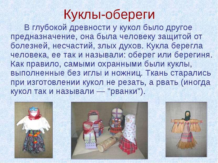 Куклы-обереги В глубокой древности у кукол было другое предназначение, она бы...