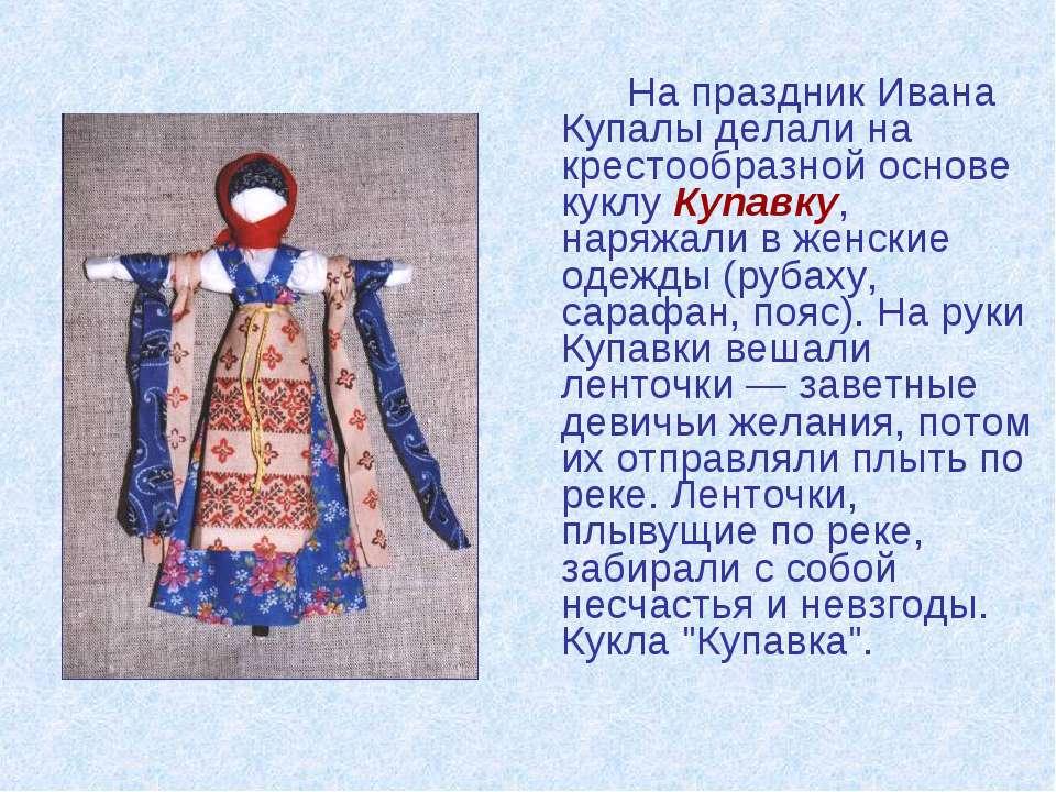 На праздник Ивана Купалы делали на крестообразной основе куклу Купавку, наряж...