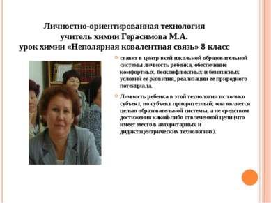 Личностно-ориентированная технология учитель химии Герасимова М.А. урок химии...