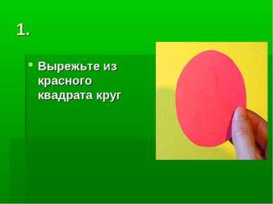 1. Вырежьте из красного квадрата круг