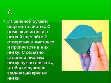 7. Из зелёной бумаги вырежьте листик. С помощью иголки с ниткой сделайте 2 от...