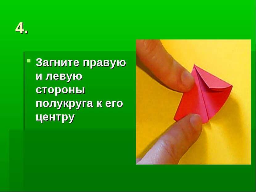 4. Загните правую и левую стороны полукруга к его центру