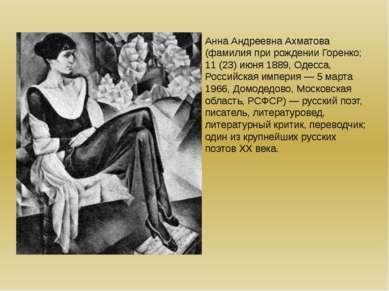 Анна Андреевна Ахматова (фамилия при рождении Горенко; 11 (23) июня 1889, Оде...