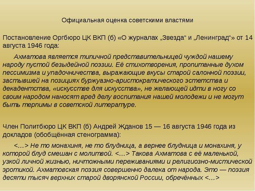 Официальная оценка советскими властями Постановление Оргбюро ЦК ВКП (б) «О жу...
