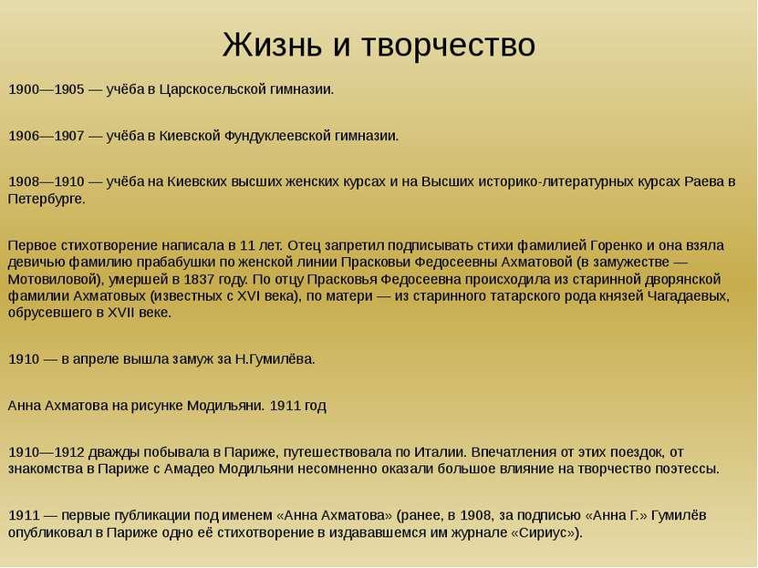 Жизнь и творчество 1900—1905 — учёба в Царскосельской гимназии. 1906—1907 — у...