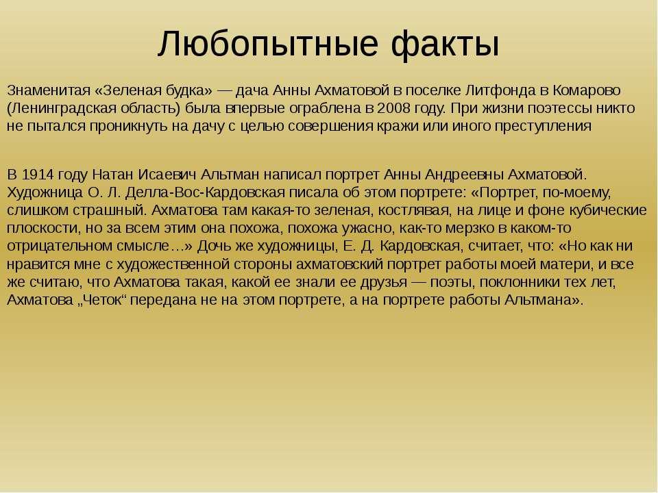Любопытные факты Знаменитая «Зеленая будка» — дача Анны Ахматовой в поселке Л...