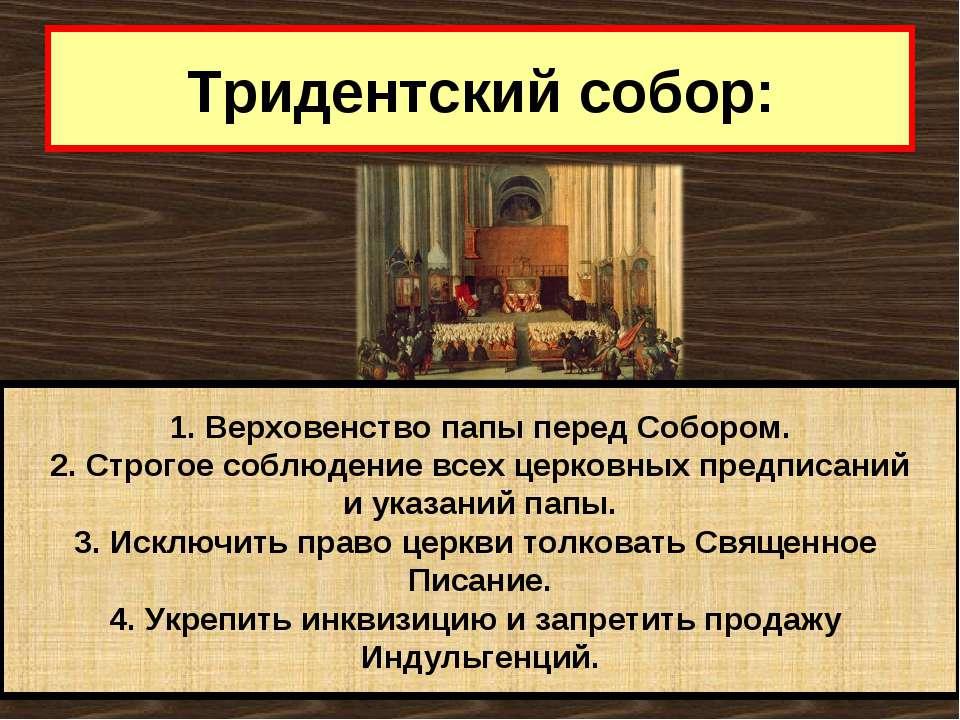 Тридентский собор: Верховенство папы перед Собором. Строгое соблюдение всех ц...