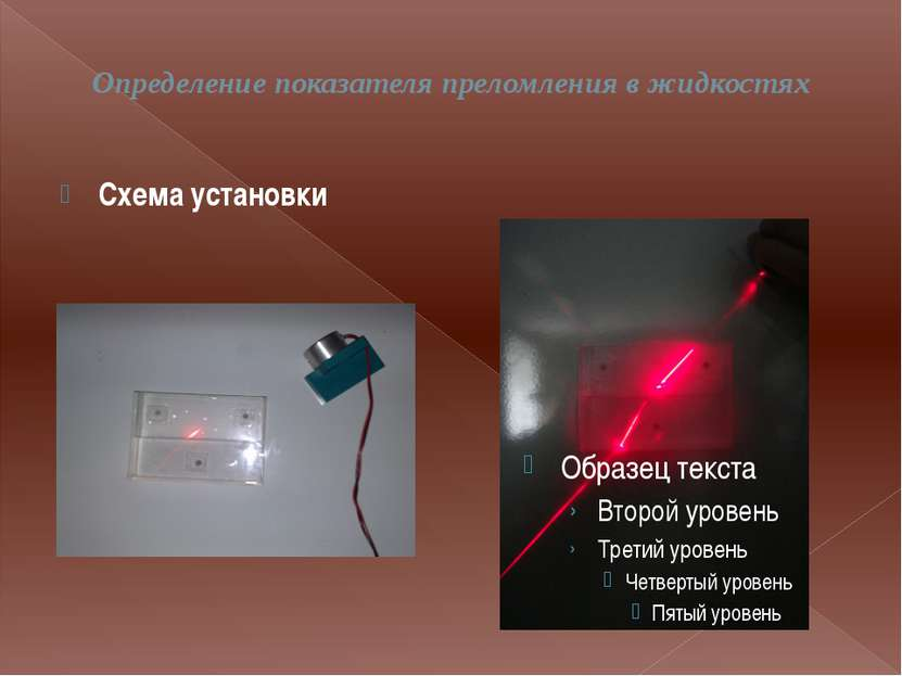 Определение показателя преломления в жидкостях Схема установки