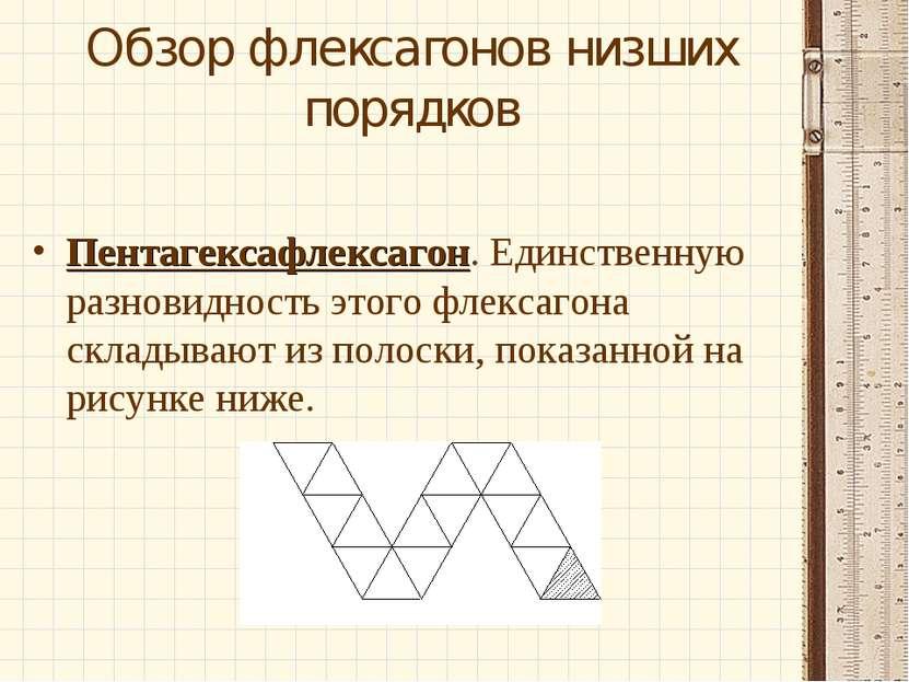 Обзор флексагонов низших порядков Пентагексафлексагон. Единственную разновидн...