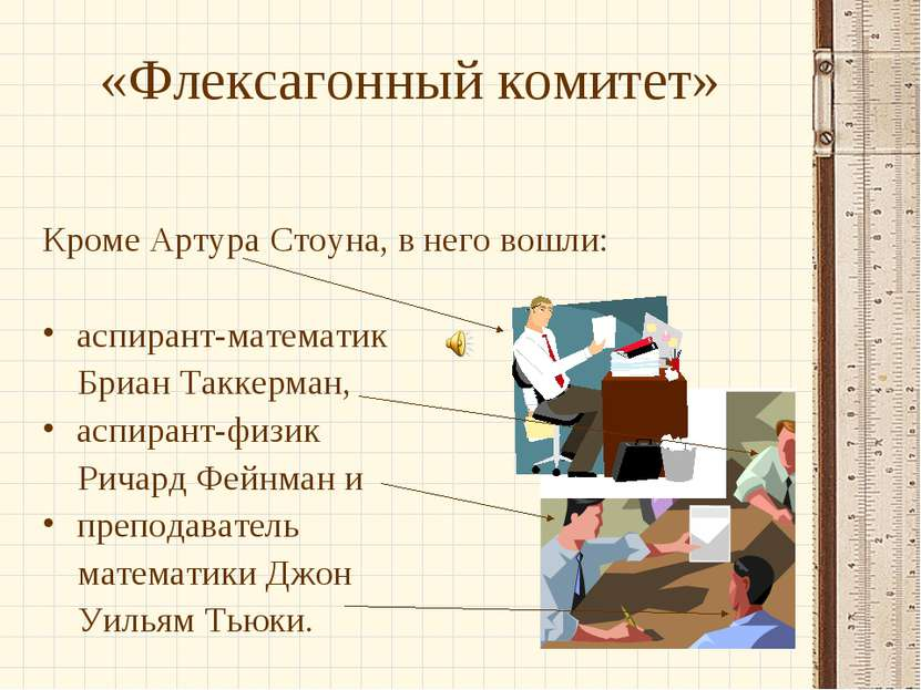 «Флексагонный комитет» Кроме Артура Стоуна, в него вошли: аспирант-математик ...