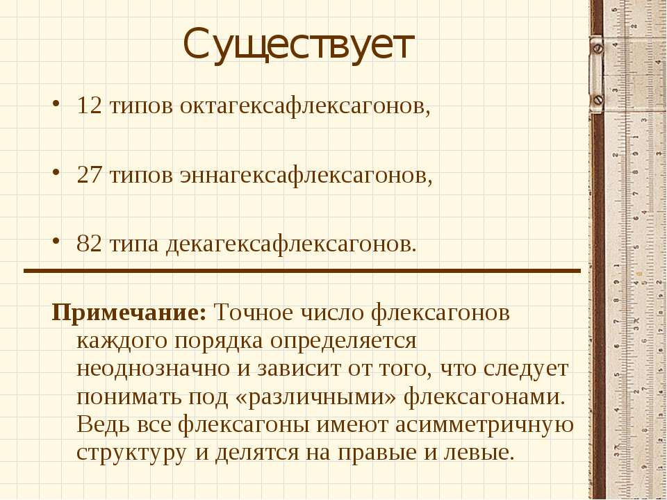 Существует 12 типов октагексафлексагонов, 27 типов эннагексафлексагонов, 82 т...