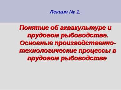 Лекция № 1. Понятие об аквакультуре и прудовом рыбоводстве. Основные производ...