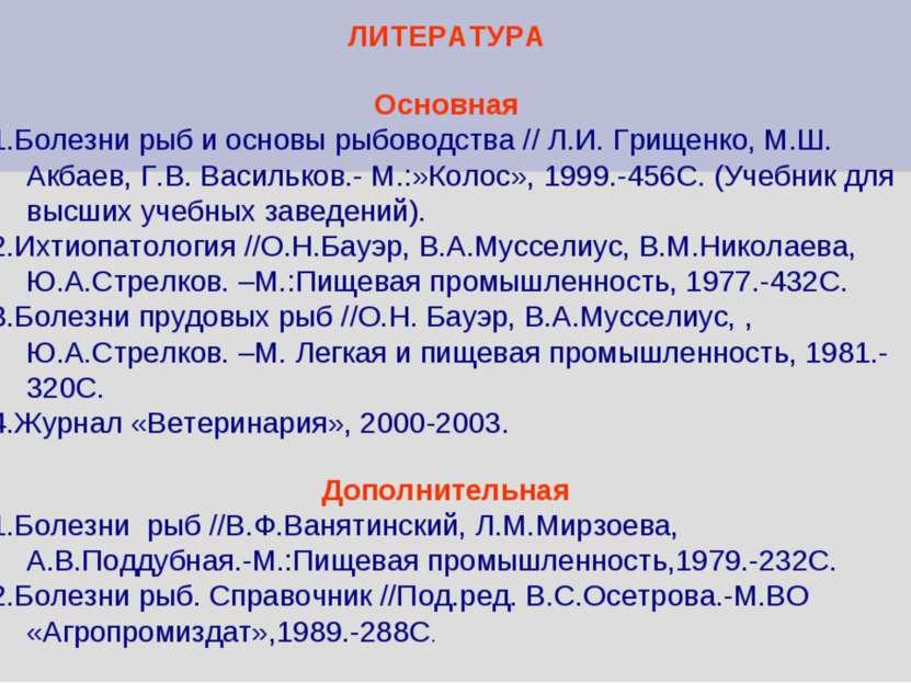 ЛИТЕРАТУРА Основная 1.Болезни рыб и основы рыбоводства // Л.И. Грищенко, М.Ш....