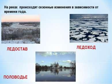 На реках происходят сезонные изменения в зависимости от времени года. ЛЕДОСТА...